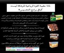 الان ادمارك السعودية حقيبة التخسيس الشهيرة للتخسيس و القولون و الحموضة للطلب 00971588559098