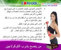 الان ادمارك السعودية مجموعه الجمال لبشرة مشرقة و نضرة و صافية 00971588559098