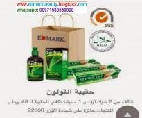 الان ادمارك السعودية حقيبة التخسيس و القولون و الحموضة و انقاص الوزن 00971588559098