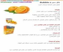 الان ادمارك السعودية مشروب ببل سي عصير فيتامين س 00971588559098