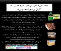 الان ادمارك السعودية مشروب شيك اوف لتنظيف القولون و الامساك و للكرش 00971588559098