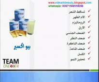 الان ادمارك السعودية لطلب منتج أكسير الحياة من ايدمارك   Bio-Elixir 00971588559098
