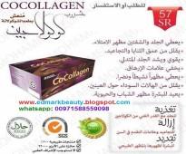 الان ادمارك السعودية منتج الكولاجين لتبييض البشرة و نفخ الخدود  CoCollagen 00971588559098
