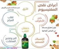 الان ادمارك السعودية سبلينا شراب الكلوروفيل من ايدمارك علاج فقر الدم00971588559098