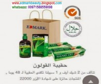 حقيبة ايدمارك للتخسيس للقولون و ازالة السموم من المعدة الان ادمارك السعودية  00971588559098