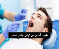طبيب أخصائي  زراعة الأسنان