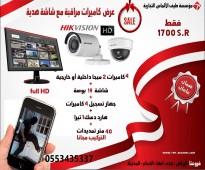 كاميرات مراقبة FULL HD CAMERA مع شاشة هدية