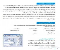 برنامج ابكس للعيادات - يمكن طلب نسخه تجريبيه