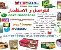 الان ادمارك السعودية حقيبة ايدمارك لتنزيل الوزن و ازالة الكرش و علاج القولون و الحموضة 00971588559098