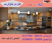 مطبخ بى فى سى / تراست جروب  ( عروض ) 01117172647