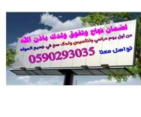 أرقام معلمين ومعلمات خصوصي  في كافة التخصصات ( جميع انحاء المملكة ) 0590293035