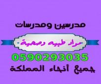 مدرسه خصوصيه فيزياء وكيمياء واحياء بالرياض 0590293035