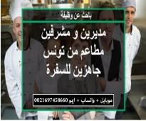مديرين و مشرفين مطاعم من تونس جاهزين للسفرة