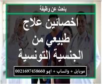 اخصائين علاج طبيعي من تونس جاهزين للسفر