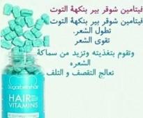 فيتامينات شوقر هير للحصول على شعر لامع وطويل