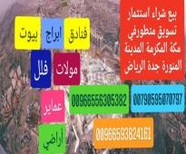 اراضى تجارية سكنية للبيع في مكة المكرمه