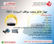 جهاز حاجز ومصد السيارات PLOCK 1 ZKTECO