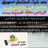 فندق للايجار في مكة المكرمة الموقع شارع المنصور