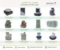 نوافير وشلالات حدائق /نوافير للبيع /نوافير الرياض/نوافير السعودية /زهرة الريان