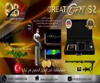 اجهزة الكشف عن الذهب GREAT2S  الالماني الان في تركيا