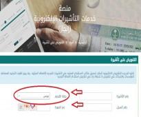 انجاز تأشيرات (طباعة التأشيرات  ) تونس
