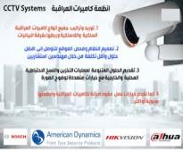 توريد كاميرات المراقبة شبكات سيرفرات طابعات ويب سايت