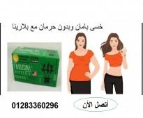 للرشاقه عنوان والحل مع بلارينا للتخسيس 01283360296
