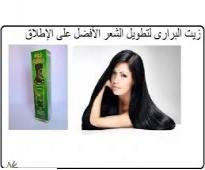 مع زيت البرارى وداعا لتساقط الشعر 01283360296