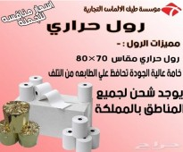 طابعه الباركود الحراريه زيبرا GK888