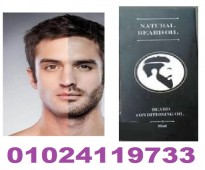 NATURAL Beard Oilلانبات وكثافة شعرالدقن