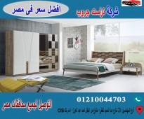 اسعار غرف نوم/ تراست جروب ( عروض متنوعة )       01210044703