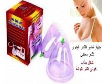 لكي تزيدي من حجم وشكل الثدي استخدمي جهاز تكبير الثدي اليدوي