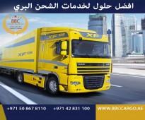 شركات شحن من الامارات الى السعودية 00971522262800