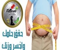 كبسولات فيتارم الالمانى لنسف الدهون