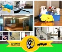 شركة تنظيف منازل شقق فلل فرشات مجالس سجاد كنب| تنظيف وتطهير وتعقيمالمنازل للقضاء على الفيروسات والبكترية0540906041