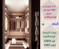 دواليب ملابس/ سعر المتر يبدا من 1200 جنيه      01270001597