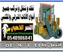 شركة نقل عفش بالمدينة المنورة |  نقل اثاث مع الفك والتركيب0540906041