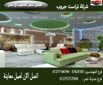مكاتب تصميم ديكور في مصر/ اقل سعر تشطيب     01275757094