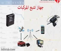 جهاز تتبع السيارات و المركبات لحمايه السياره