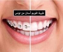طبيبة تقويم أسنان من تونس