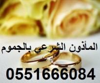 مأذون شرعي الجموم 0551666084 ابو أحمد