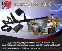 جهازالتنقيب عن الذهب والكنوز جهاز جريت 5000  great