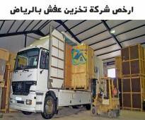 نقل العفش في الرياض