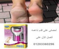 أستخدمى مذيل الجلد الميت وهتلاحظى الفرق مع أول أستخدام 01283360296