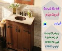 اسعار وحدات الحمام فى مصر / الاسعار تبدا من 2250 جنيه   01270001596