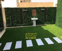 تنسيق حدائق احواض و اسطح 0553268634 عشب صناعي عشب جداري بالرياض جدة الدمام