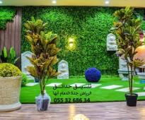 تنسيق حدائق بالرياض عشب صناعي 0553268634
