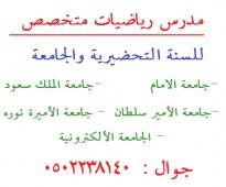 مدرس رياضيات خصوصي للسنة الحضيرية بشمال الرياض