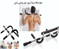 عقلة آيرون جيم بار لتقوية الذراعين و الصدر والأكتاف
