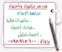 مدرس تحليل احصائي واحصاء جامعة الامام انتظام وانتساب